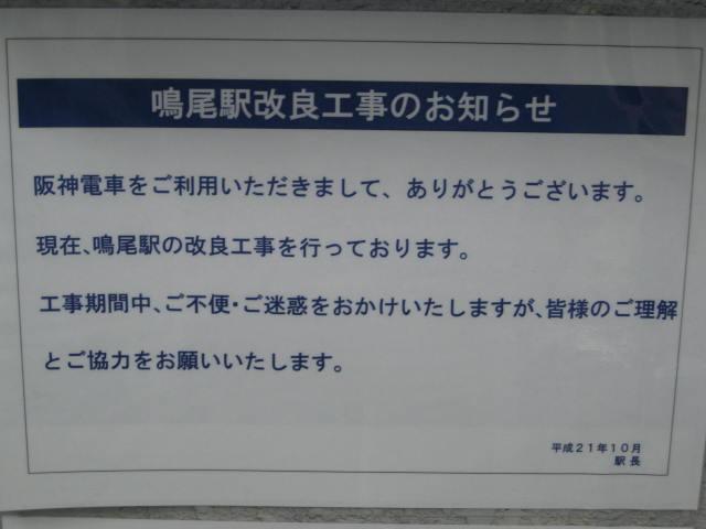 hanshin-naruo6.JPG