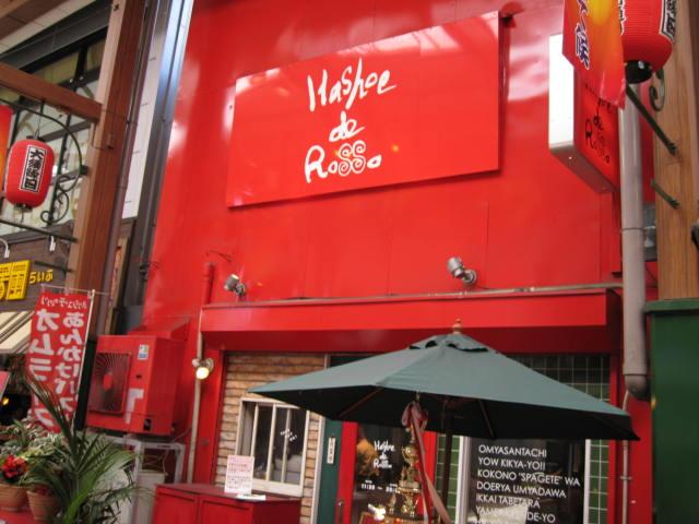hash-de-rosso1.JPG