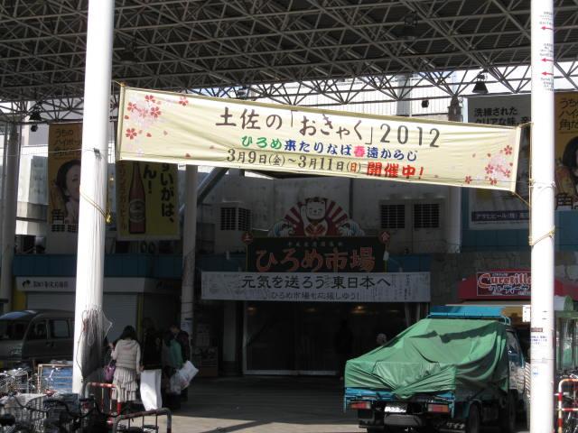 hirome-ichiba1.JPG