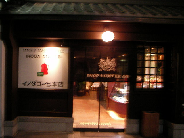 inoda-coffee1.JPG