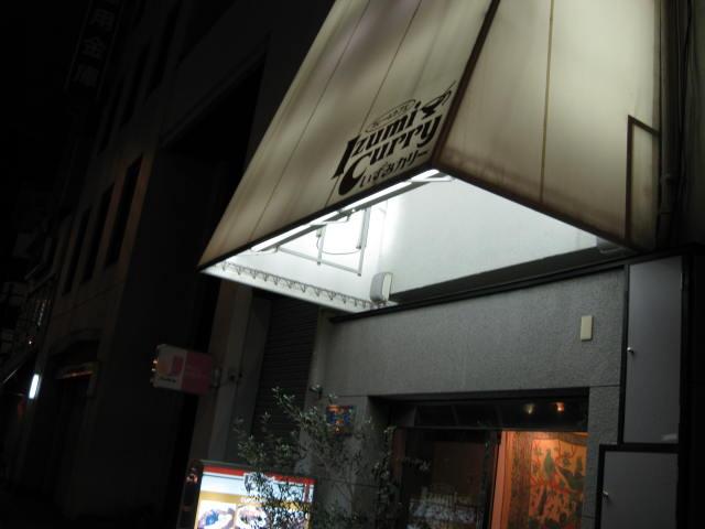 izumicurry1.JPG