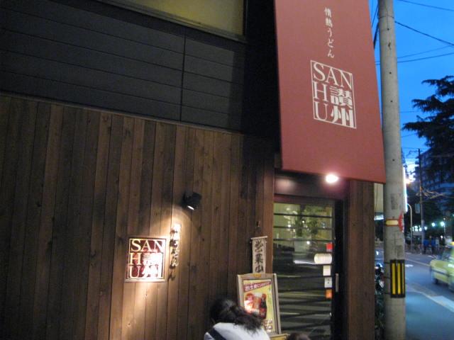 jonetsu-sanshu1.JPG