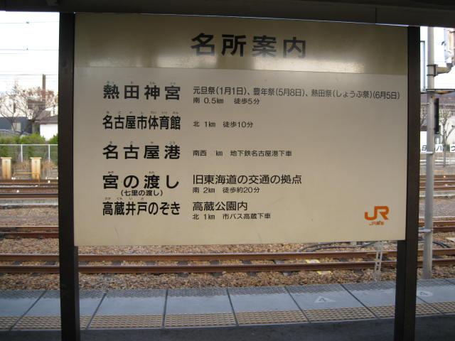 jr-atsuta13.JPG