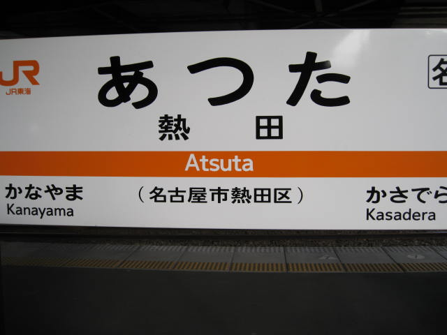 jr-atsuta24.JPG