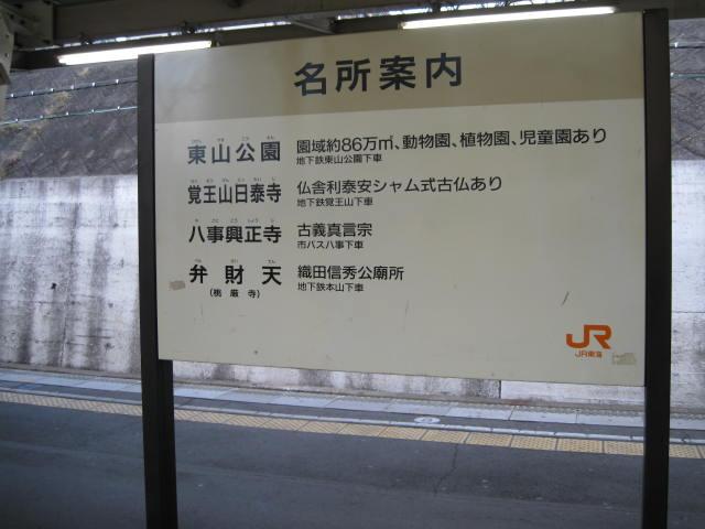 jr-chigusa6.JPG