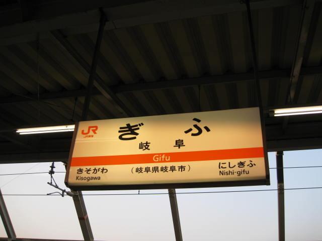 jr-gifu31.JPG