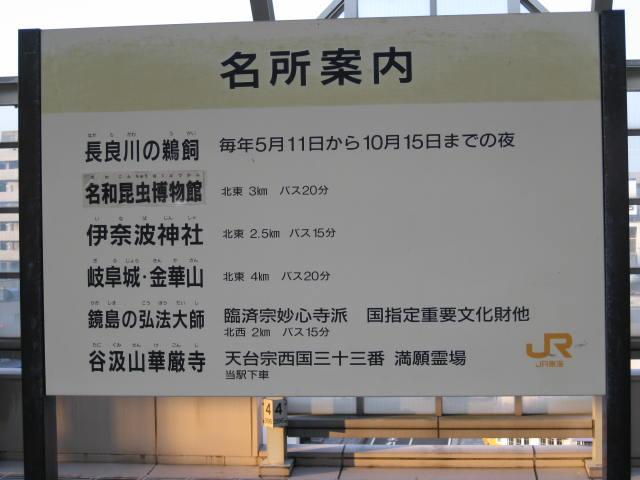 jr-gifu33.JPG