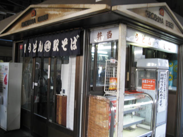 jr-hiroshima22.JPG