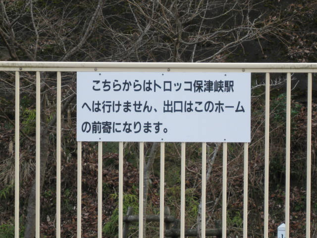 jr-hozukyo17.JPG