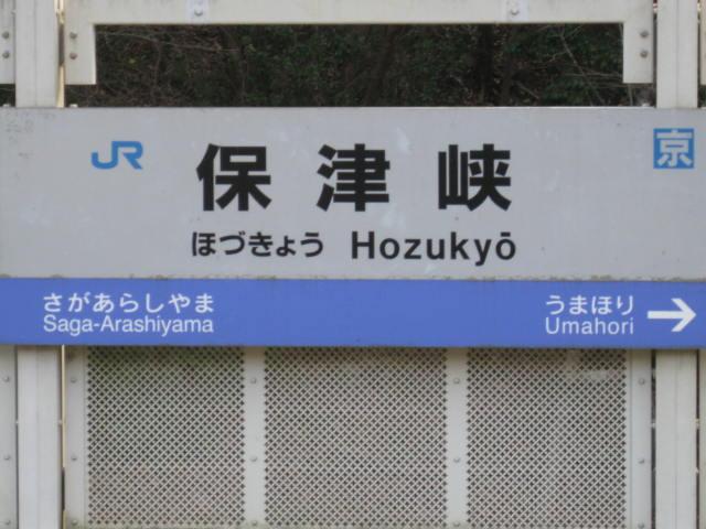 jr-hozukyo18.JPG