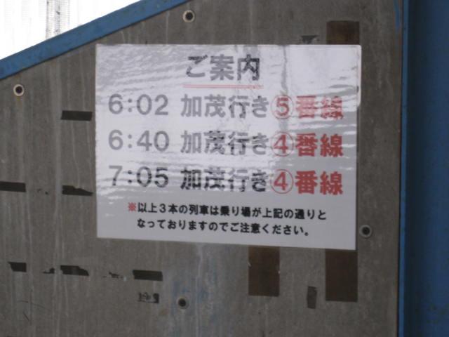 jr-kameyama12.JPG