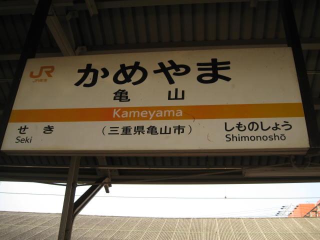 jr-kameyama16.JPG