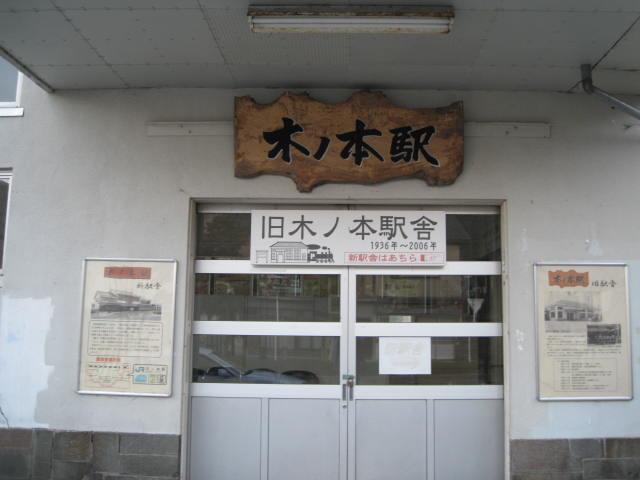 jr-kinomoto19.JPG