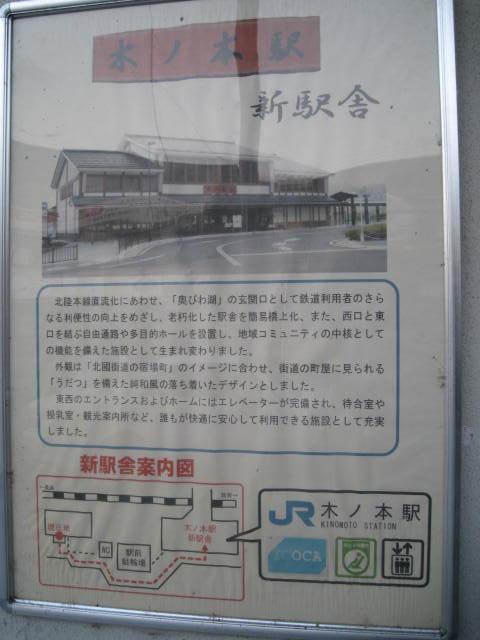 jr-kinomoto20.JPG