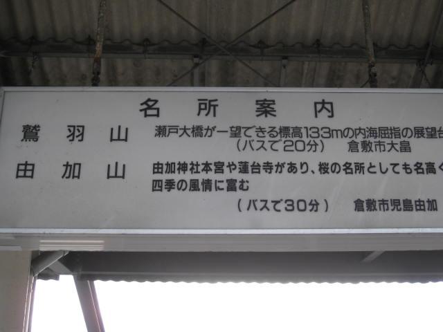 jr-kojima33.JPG
