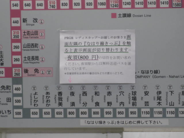 jr-kouchi7.JPG