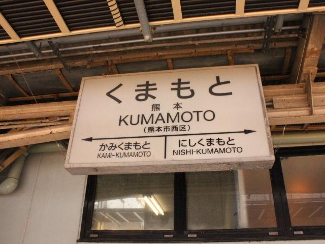 jr-kumamoto58.JPG