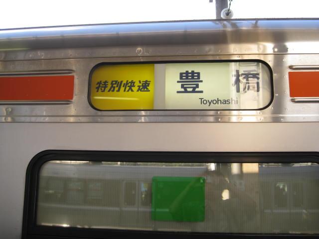 jr-maibara23.JPG