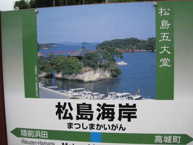 jr-matsushimakaigan13.JPG