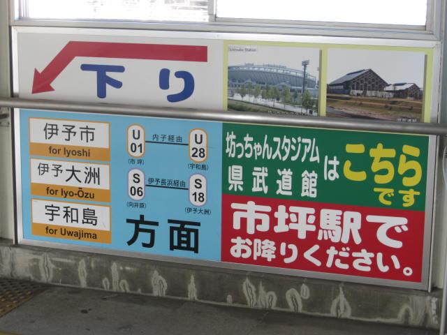 jr-matsuyama11.JPG