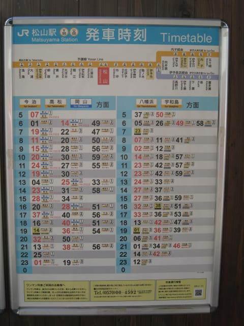 jr-matsuyama17.JPG