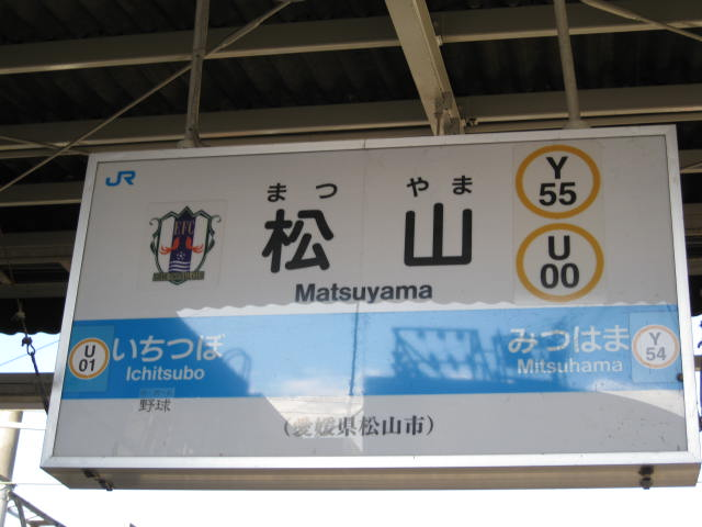 jr-matsuyama18.JPG
