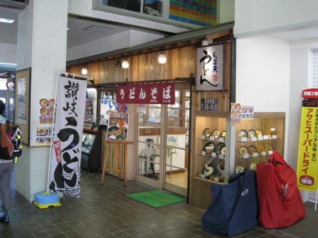 jr-matsuyama2.JPG