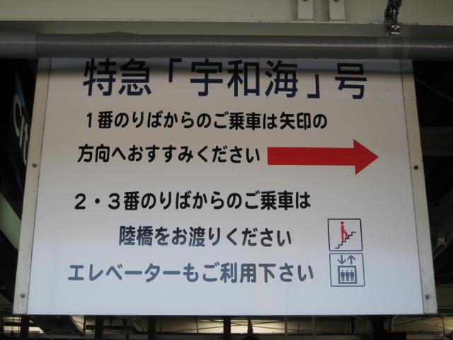 jr-matsuyama23.JPG