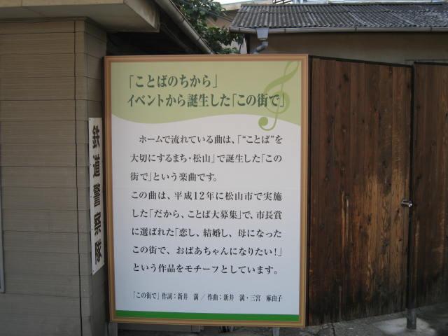 jr-matsuyama26.JPG