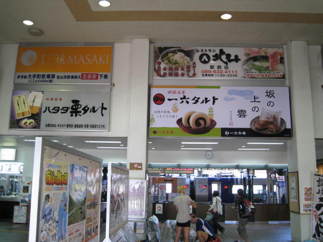 jr-matsuyama5.JPG