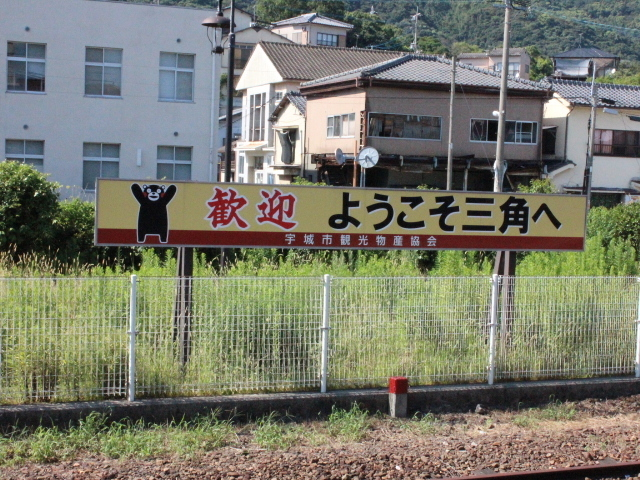 jr-misumi13.JPG