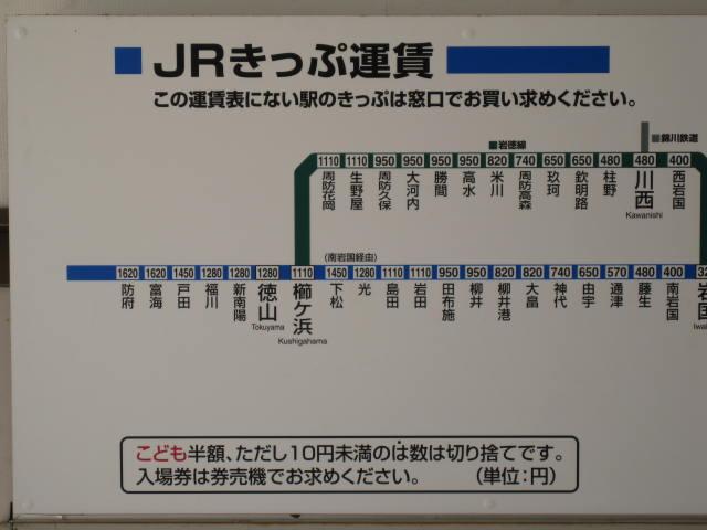 jr-miyajimaguchi6.JPG