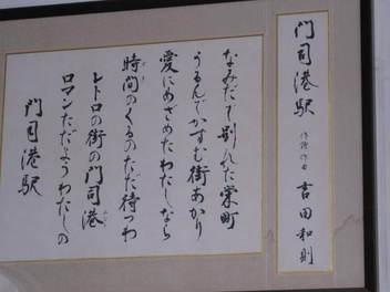 jr-mojiko11.JPG