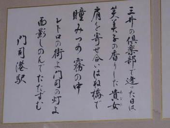 jr-mojiko12.JPG