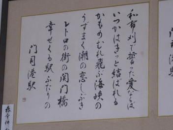 jr-mojiko13.JPG