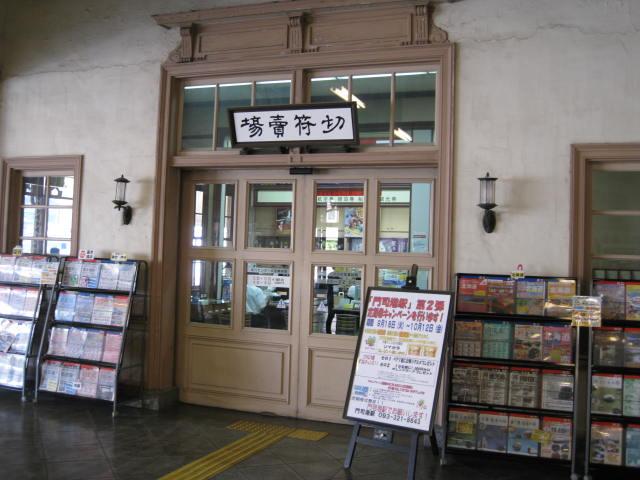 jr-mojiko14.JPG