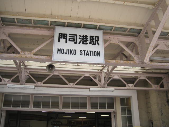 jr-mojiko2.JPG