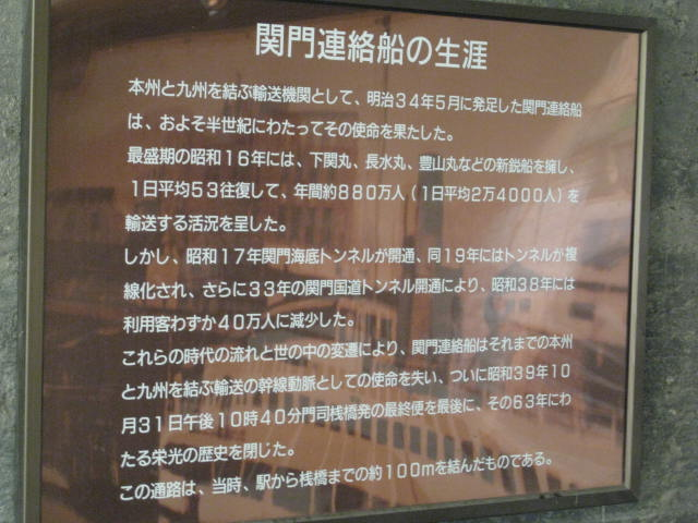 jr-mojiko20.JPG