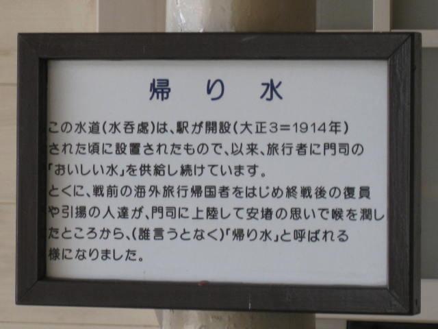 jr-mojiko25.JPG