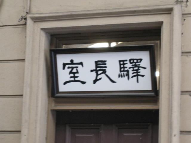 jr-mojiko29.JPG