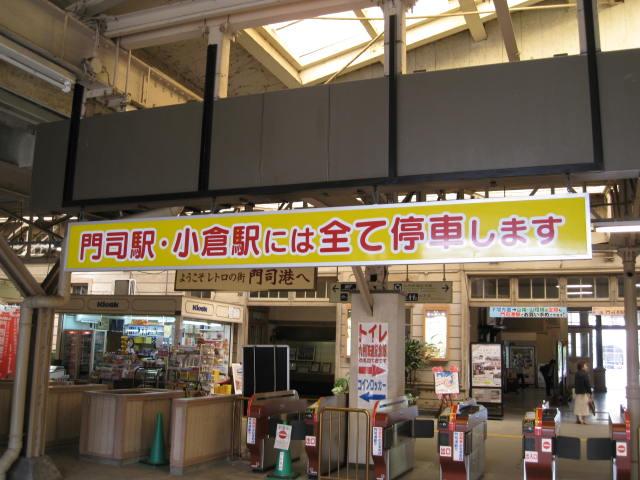 jr-mojiko36.JPG