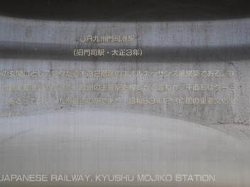 jr-mojiko4.JPG