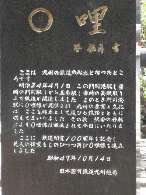 jr-mojiko46.JPG