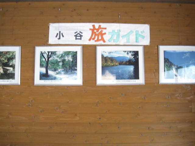 jr-nakatsuchi4.JPG