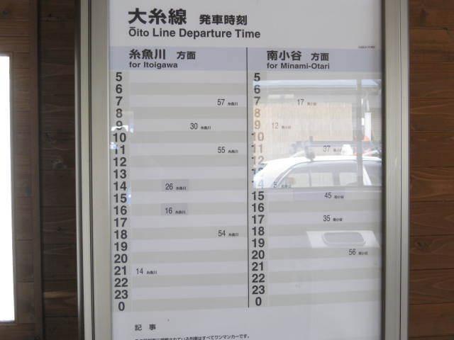 jr-nakatsuchi6.JPG