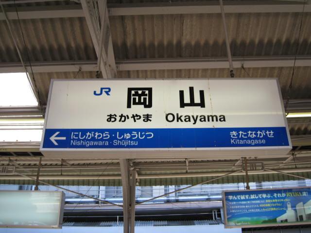 jr-okayama13.JPG