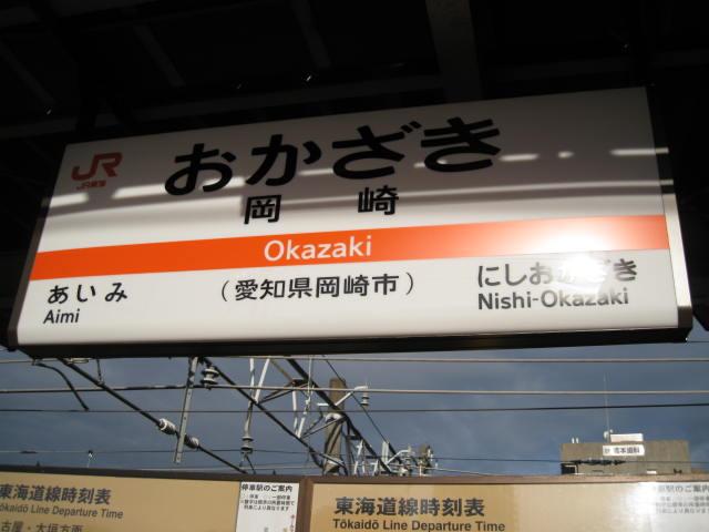 jr-okazaki14.JPG