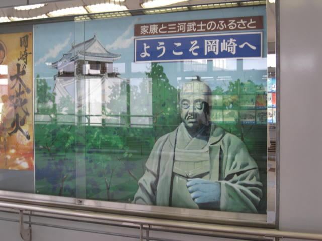 jr-okazaki3.JPG