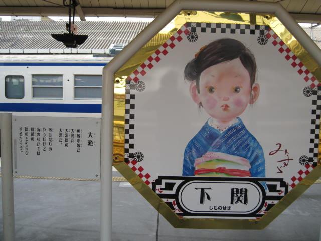 jr-shimonoseki42.JPG