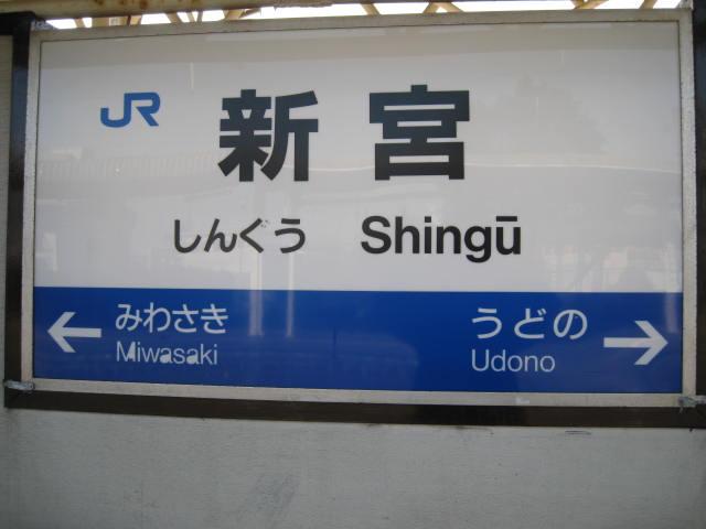 jr-shingu14.JPG